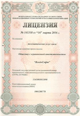 Лицензия Вендософт на услуги связи